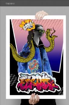 波普嘻哈风朋克爆炸海报