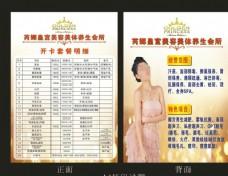 芮娜皇宫 美容价目表