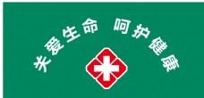 卫生室   医院  社区医院