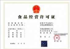 食品营业许可证