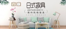 日式家具淘宝全屏海报设计