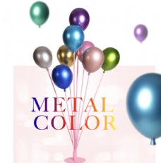 金属色硬体气球