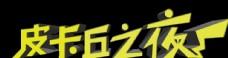 皮卡丘比卡丘之夜字体