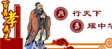 孝文化 国学浮雕 孔子