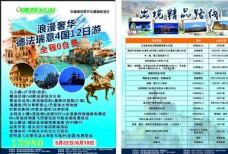 康辉旅游境外游宣传单