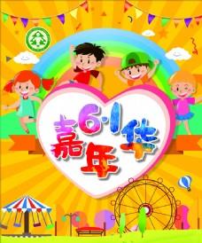 61儿童节 嘉年华 海报