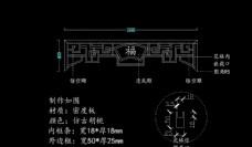 中式花格生产