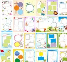 幼儿园成长册内页