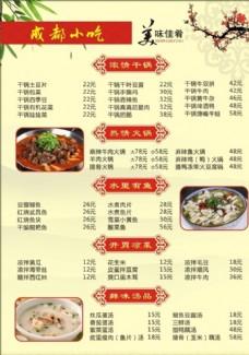 成都小吃菜单 菜谱