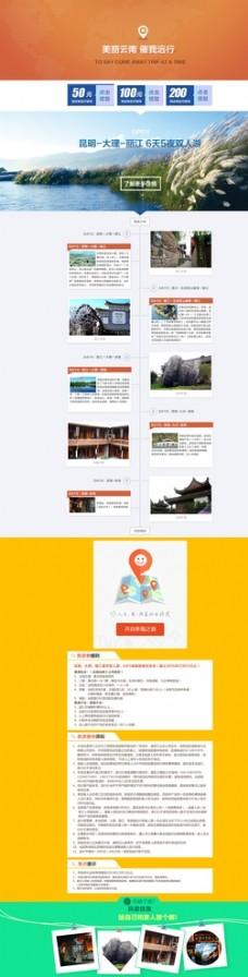 云南旅游网站模板PSD素材