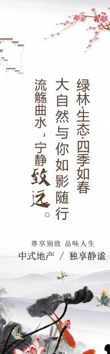 创意中国风商业地产宣传