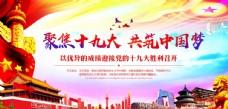 聚焦十九大 共筑中国梦