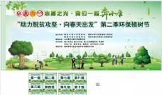 环保节背景 植树节背景