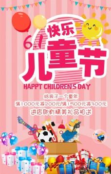 61儿童节玩具促销海报