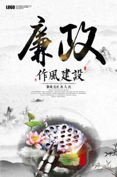 中国风廉政建设海报