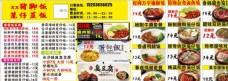 快餐店 菜单