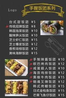 台湾饭团菜单海报