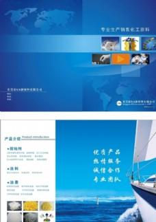 蓝色 企业画册 宣传册 简介