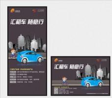 广汇租车展架画板