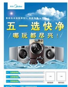 美的五一洗衣机广告