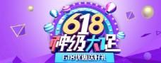 618神级大促电商banner