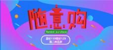 banner电商海报