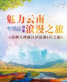云南旅游海报魅力云南浪漫之旅