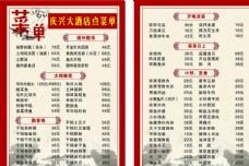 xx大酒店菜单