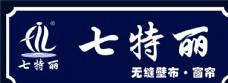 七特丽窗帘墙布 logo