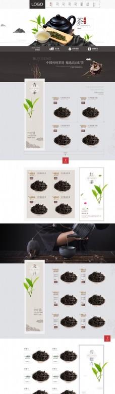 高端中国风茶叶首页设计