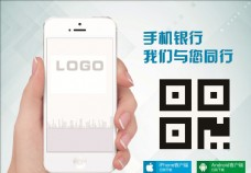 手机银行App下载二维码