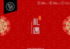包装设计 土特产茶类红色喜庆