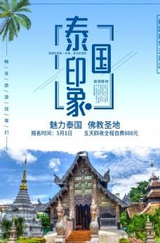 泰国园林海报旅游