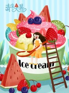 夏季冰淇淋