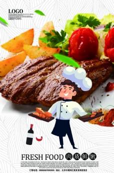 烤肉料理海报