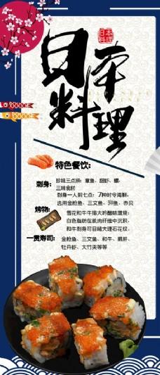 日本料理店宣传x展架