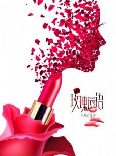 美妆节口红海报