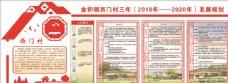 村支部文化  党建  三年规划