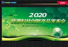 绿色科技背景