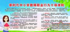 中小学教师职业行为十项准则