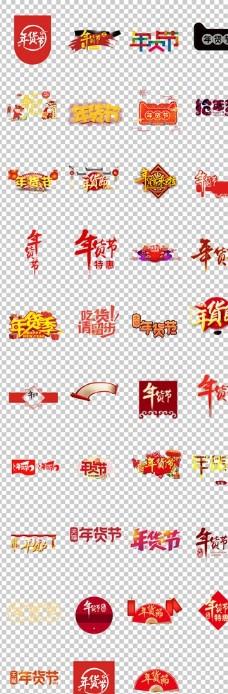 年货春节年货个性艺术字体素材