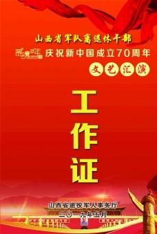 庆祝新中国成立70周年文艺汇演