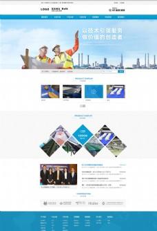 蓝色企业网站首页