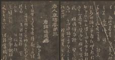 中国大师书法