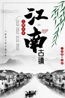 江南古镇旅游水墨古风海报