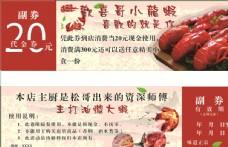 小龙虾优惠券