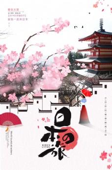 日本旅游单页