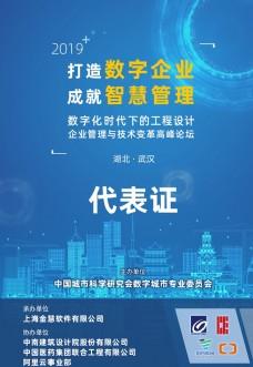 武汉会议 工作证 代表证 参展