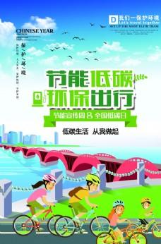 低碳出行文明城市海报