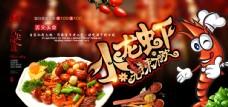 龙虾节啤酒节美食节海报